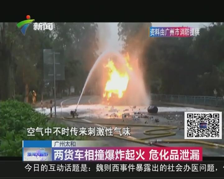 广州太和:两货车相撞爆炸起火 危化品泄漏