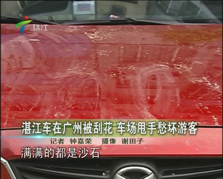 湛江车在广州被刮花 车场甩手愁坏游客