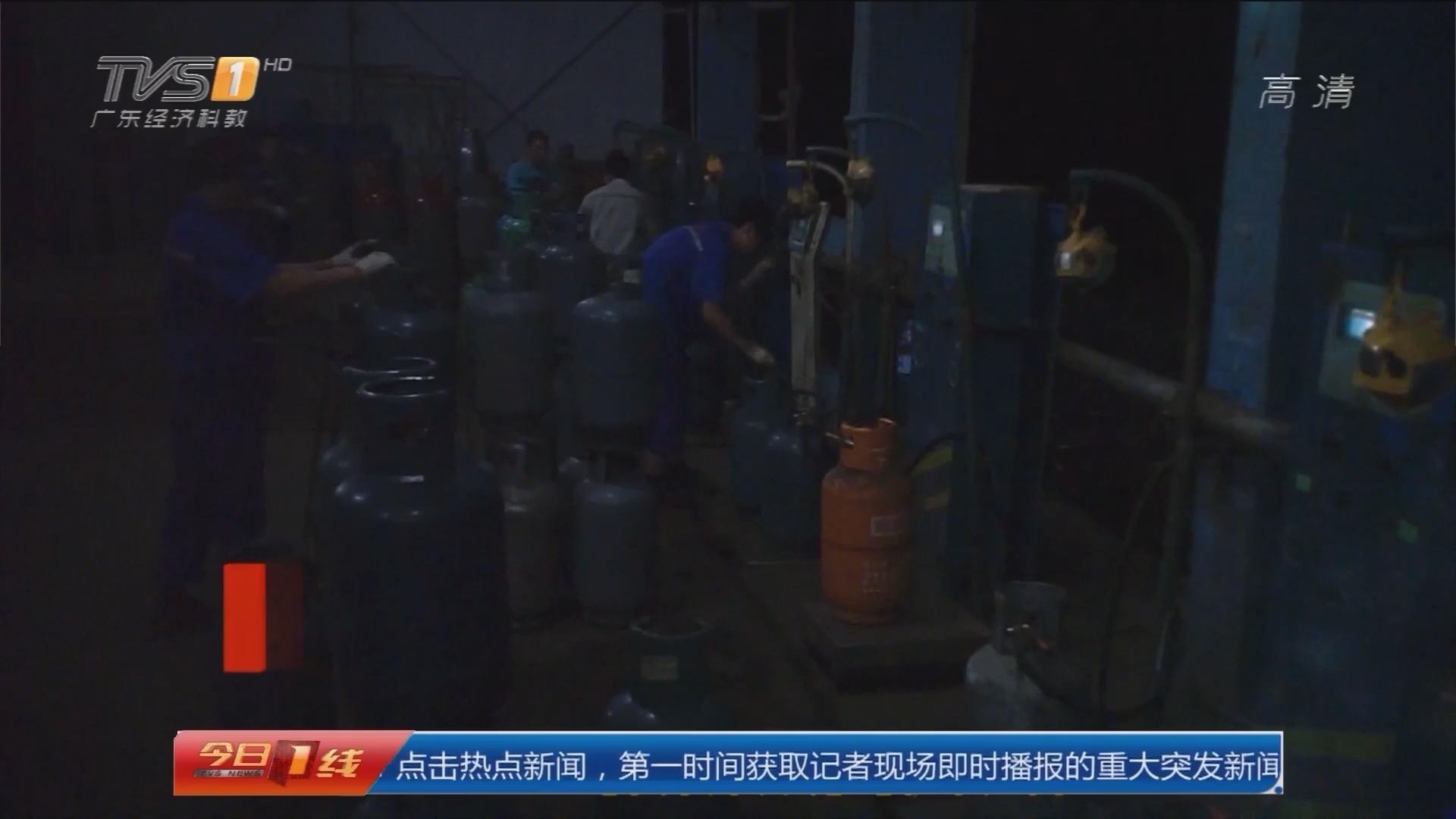 一线独家调查:东莞瓶装液化气行业乱象 正规气站 大肆充装过期报废瓶