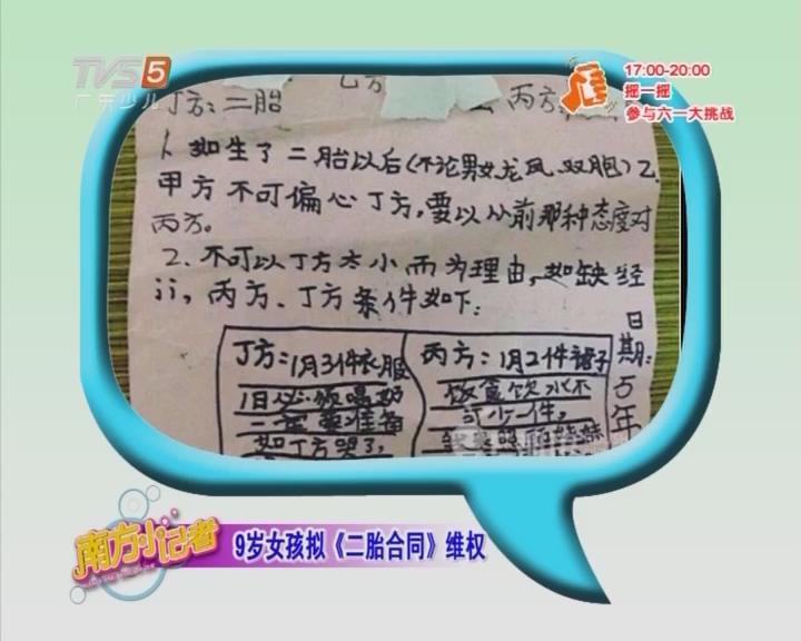 9岁女孩拟《二胎合同》维权