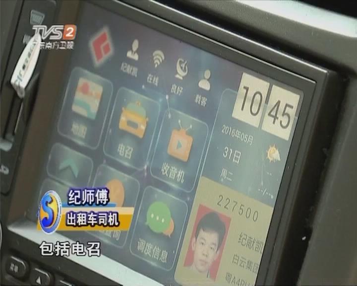 出租车智能新终端亮相 乘客安全更有保障