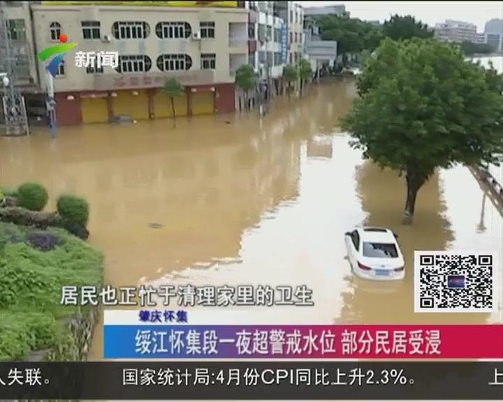 肇庆怀集:绥江怀集段一夜超警戒水位 部分民居受浸
