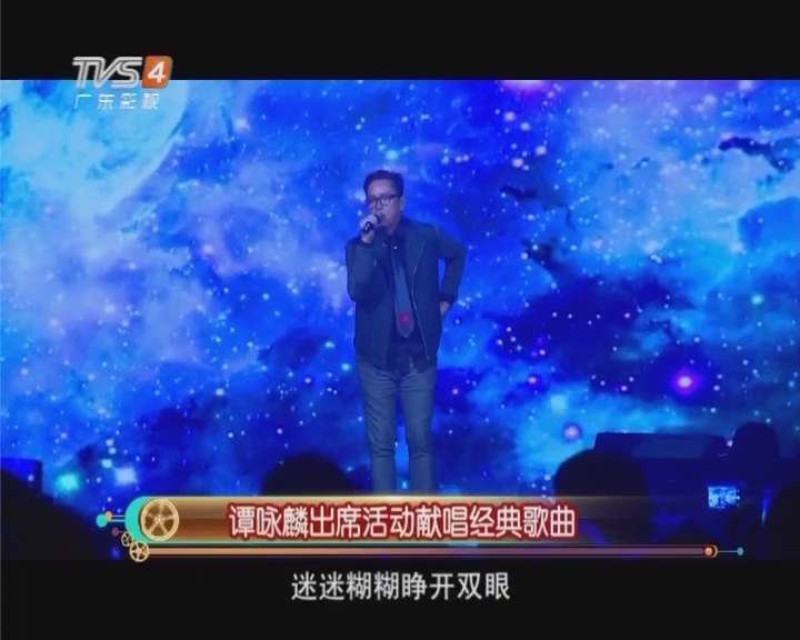 谭咏麟出席活动献唱经典歌曲