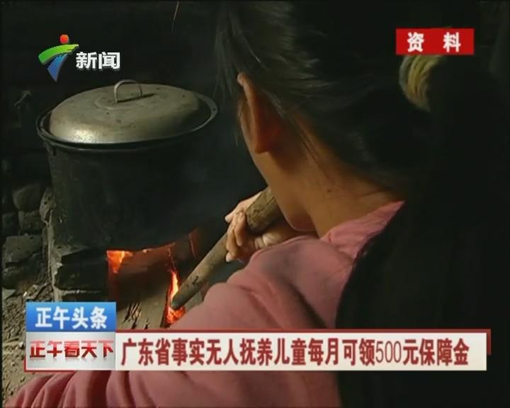广东省事实无人抚养儿童每月可领500元保障金