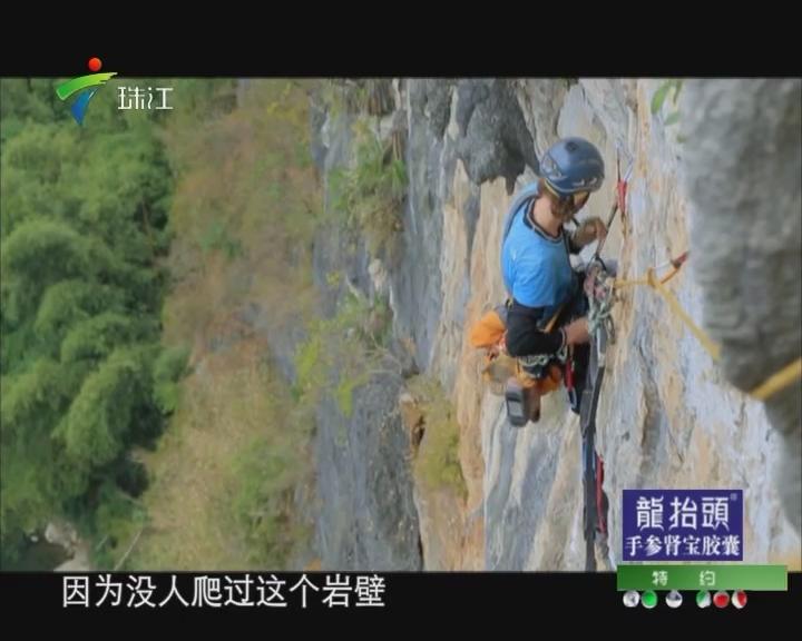 攀岩挑战记