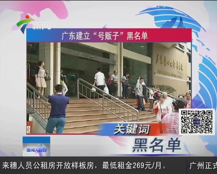 """广东建立""""号贩子""""黑名单"""
