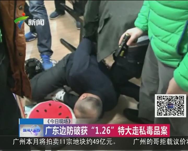 """广东边防破获""""1.26""""特大走私毒品案"""