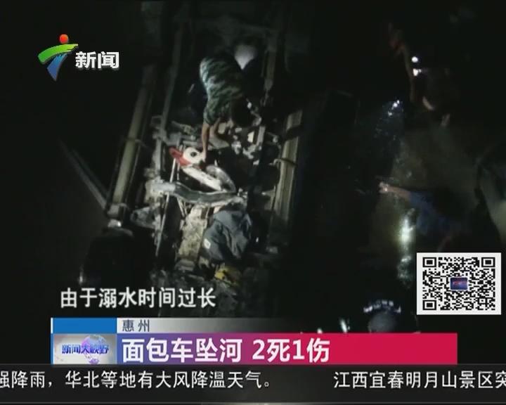 惠州:面包车坠河 2死1伤