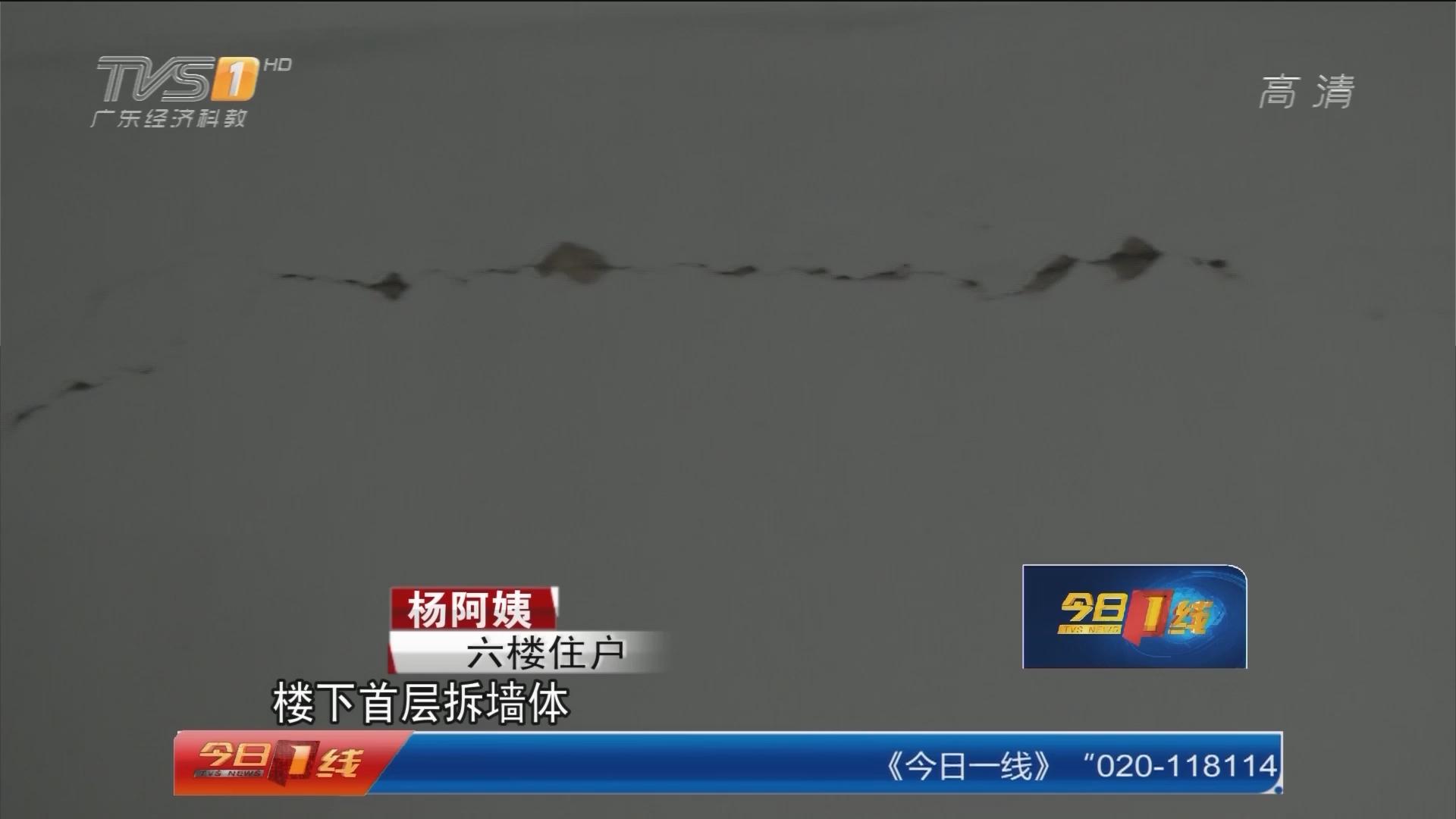 潮州湘桥区:楼下装修楼上墙裂?多部门介入