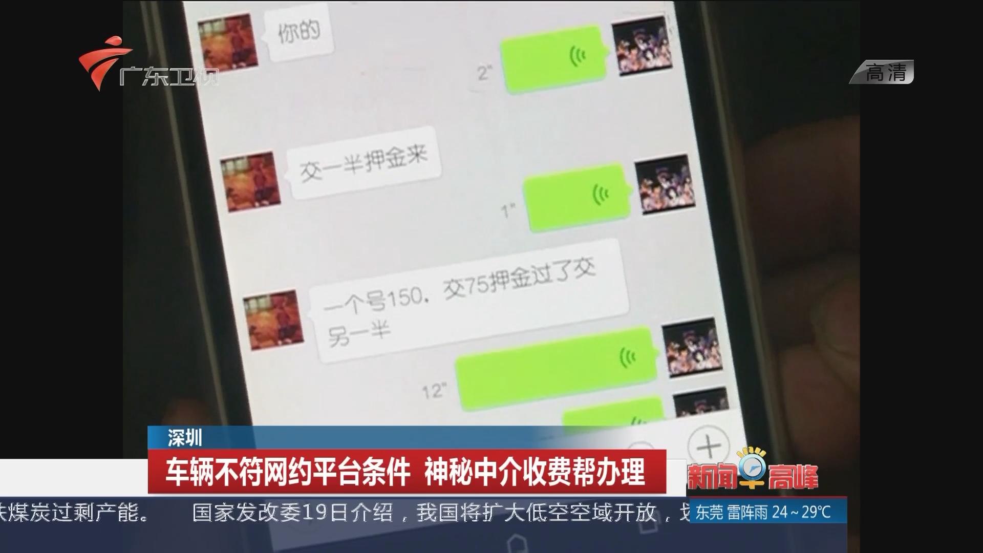 深圳:车辆不符网约平台条件 神秘中介收费帮办理