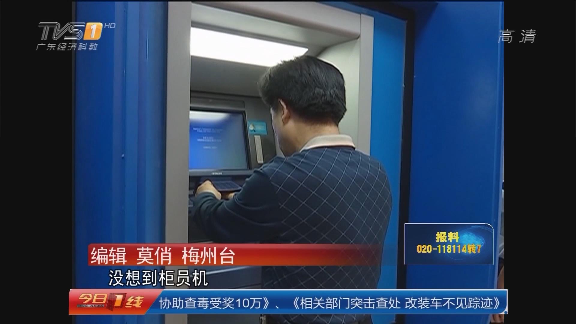 """梅州蕉岭:自动""""吐钱机"""" 卡未插吐钞近万"""