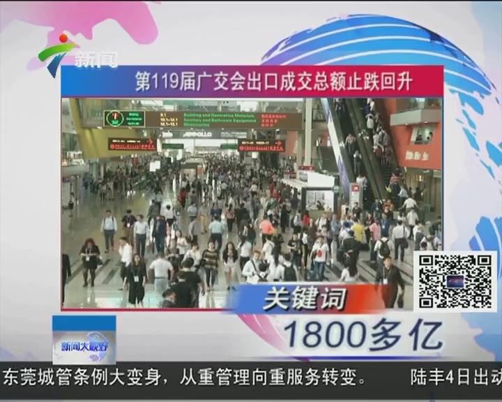 第119届广交会出口成交总额止跌回升