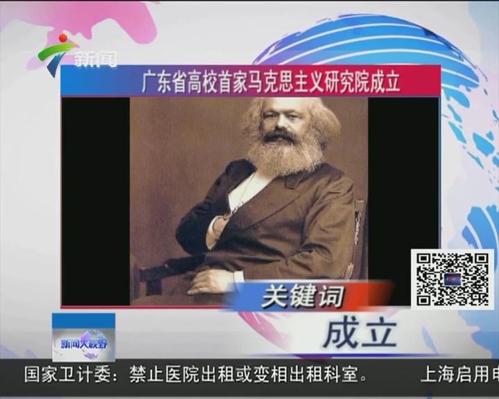 广东省高校首家马克思主义研究院成立
