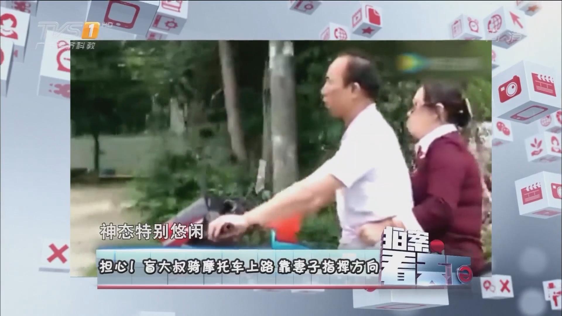 担心!盲大叔骑摩托上路 靠妻子指挥方向