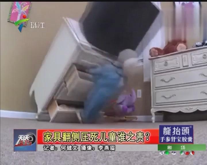 家具翻侧压死儿童谁之责?
