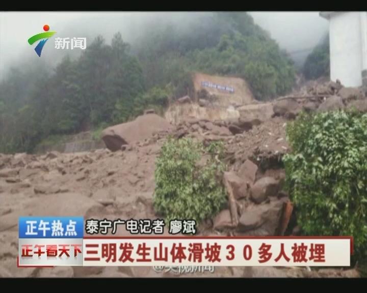 三明发生山体滑坡30多人被埋