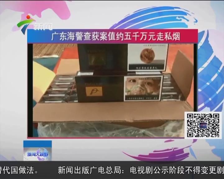 广东海警查获案值约五千万元走私烟