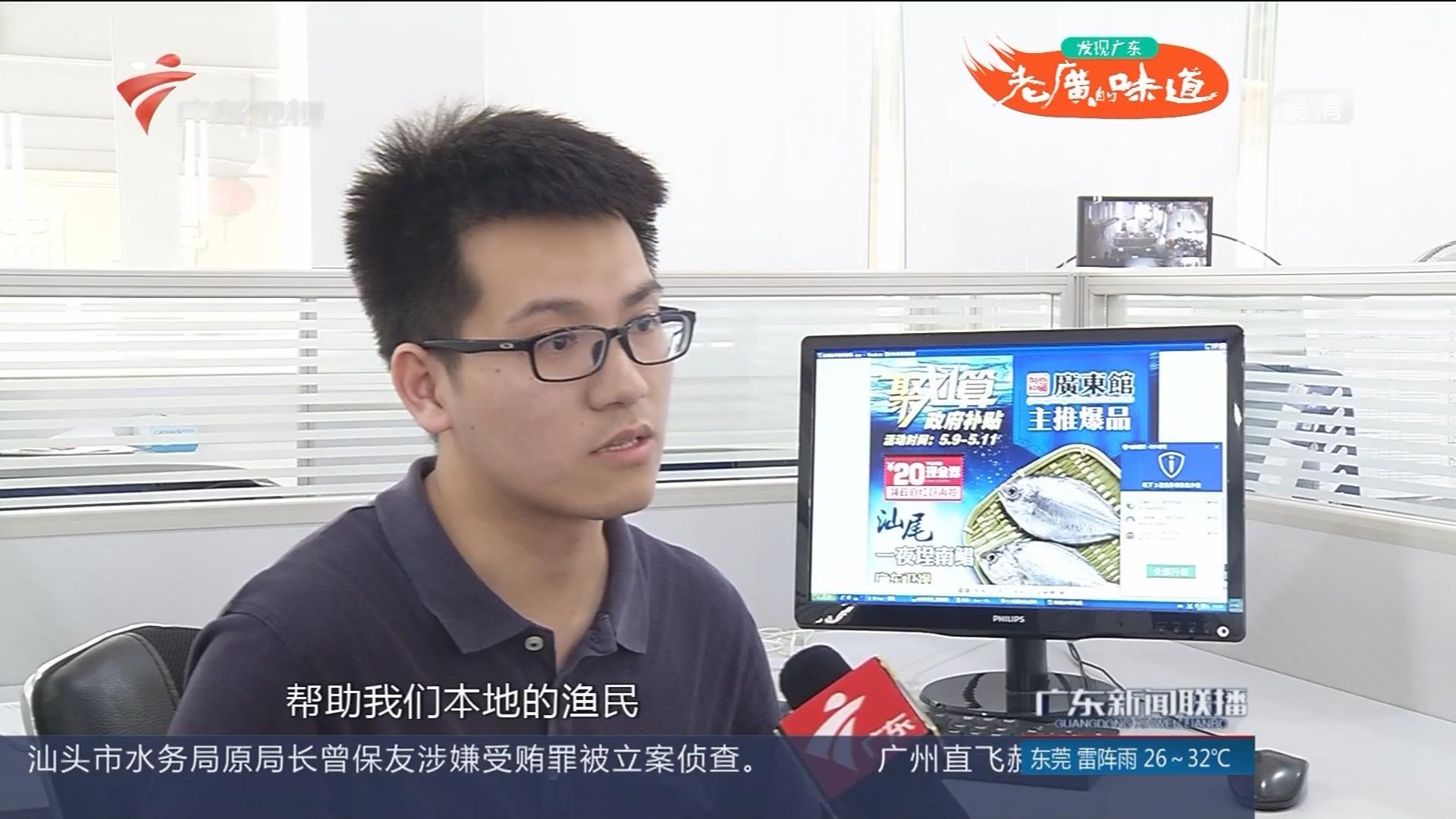 """汕尾""""一夜埕"""" 借电商""""咸鱼翻身"""""""