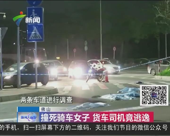 佛山:撞死骑车女子 货车司机竟逃逸