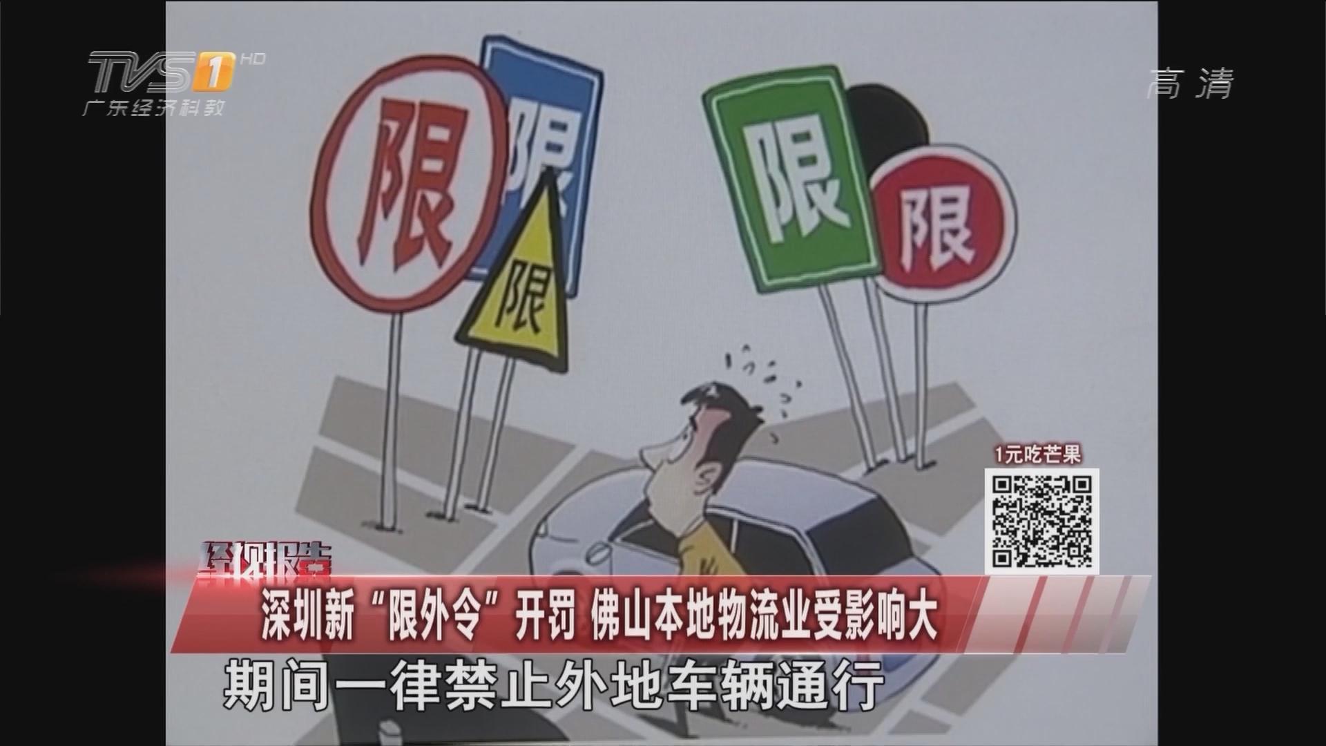 """深圳新""""限外令""""开罚 佛山本地物流业受影响大"""