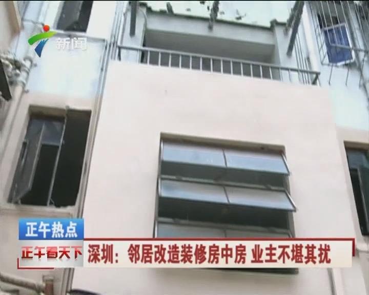 深圳:邻居改造装修房中房 业主不堪其扰