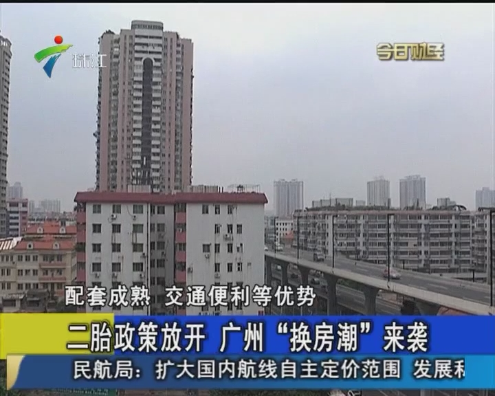 """二胎政策放开 广州""""换房潮""""来袭"""