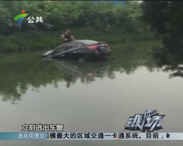 小车三连撞后冲下河涌 被困司机成功脱险