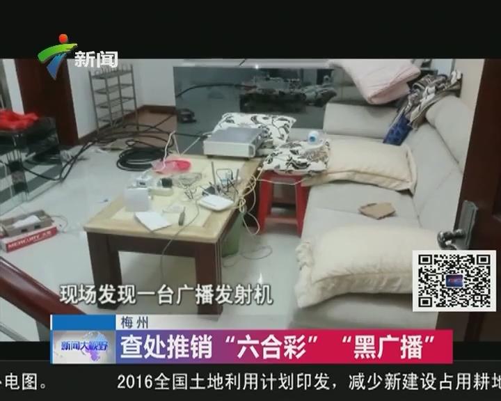 """梅州:查处推销""""六合彩""""""""黑广播"""""""
