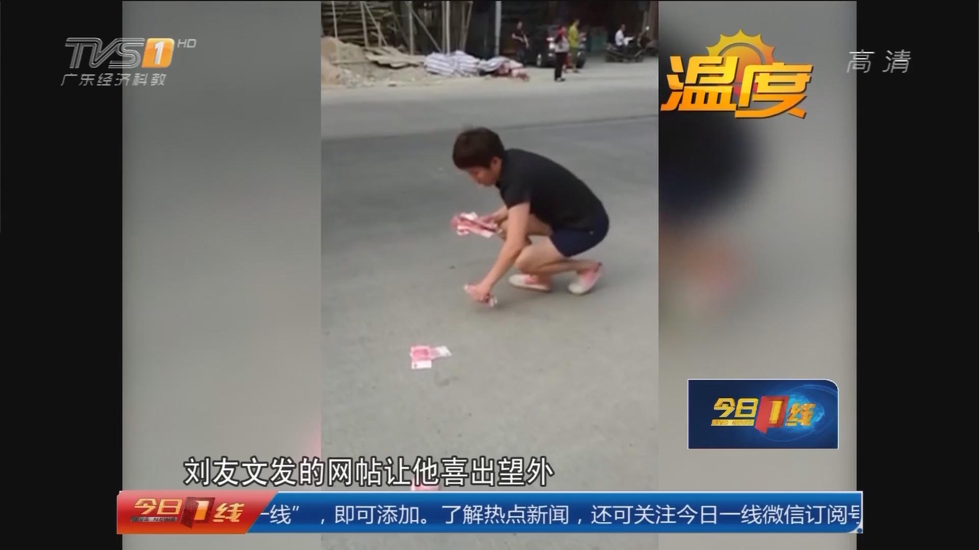 """系列专栏""""温度"""":揭阳 百元大钞散落 小店夫妻拾金不昧"""