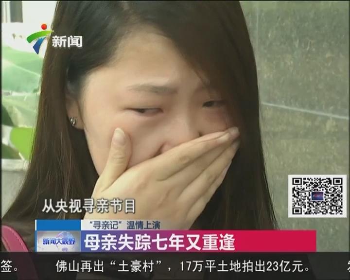 """""""寻亲记""""温情上演:母亲失踪七年又重逢"""