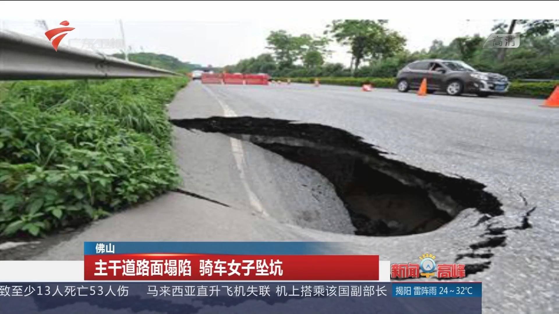 佛山:主干道路面坍塌 骑车女子坠抗