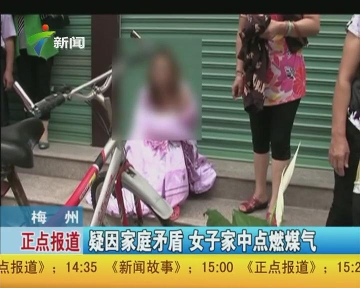 梅州:疑因家庭矛盾 女子家中点燃煤气