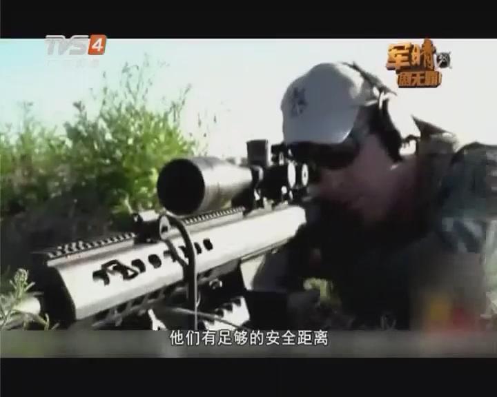 军晴大揭秘:狙击手危险任务