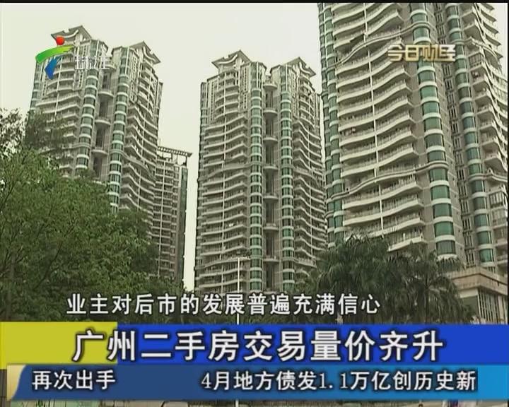 广州二手房交易量价齐升