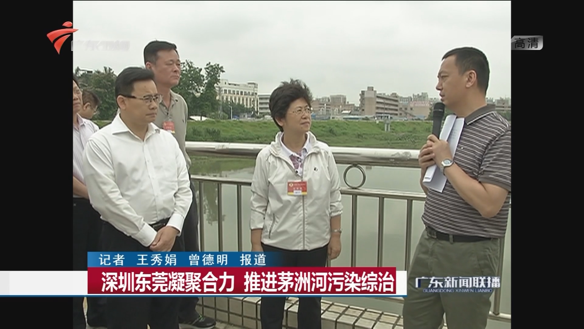 深圳东莞凝聚合力 推进茅洲河污染综治