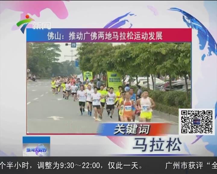 佛山:推动广佛两地马拉松运动发展