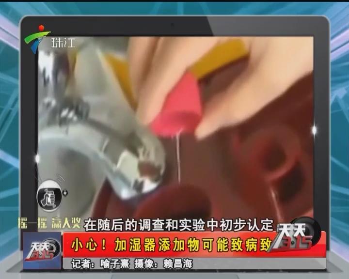 小心!加湿器添加物可能致病致死