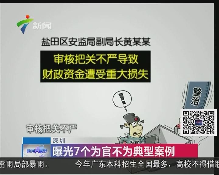 深圳:曝光7个为官不为典型案例