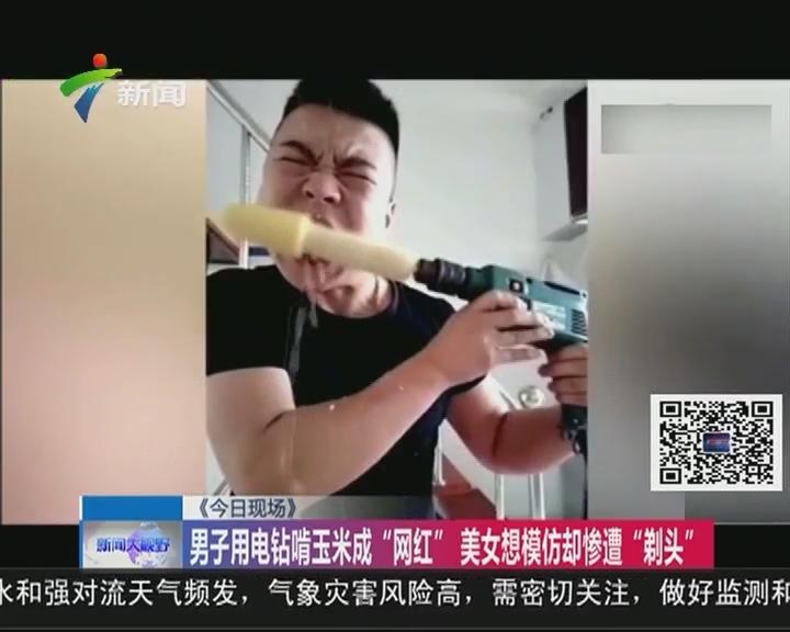 """《今日现场》:男子用电钻啃玉米成""""网红""""美女想模仿却惨遭""""剃头"""""""
