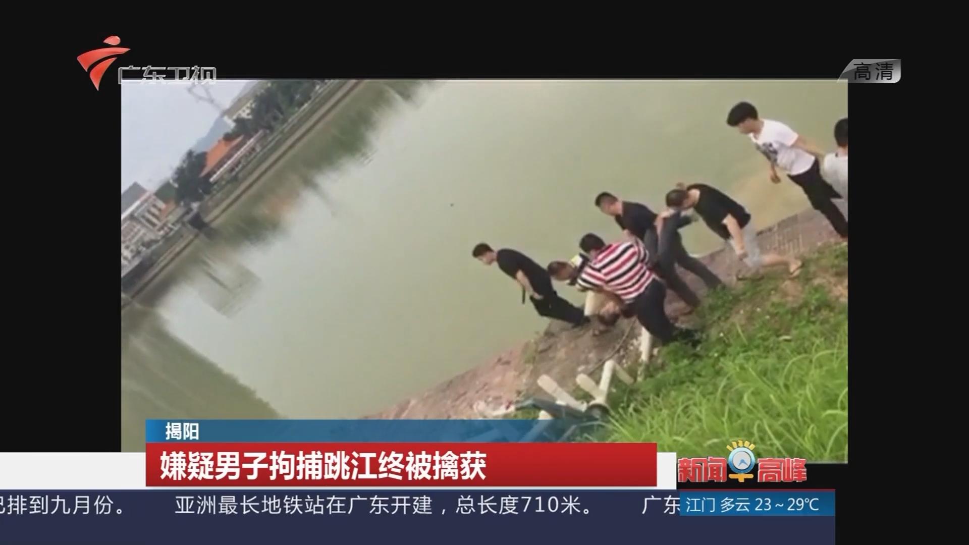 揭阳:嫌疑男子拘捕跳江终被擒获