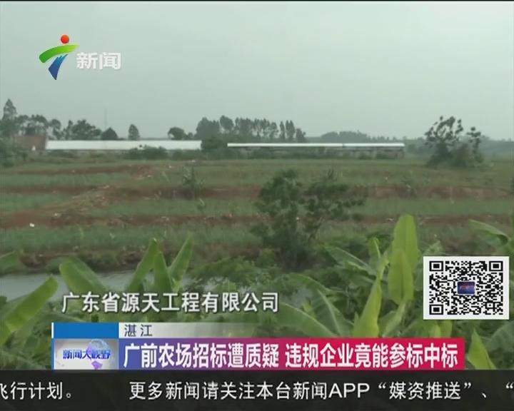 湛江:广前农场招标遭质疑 违规企业竟能参标中标
