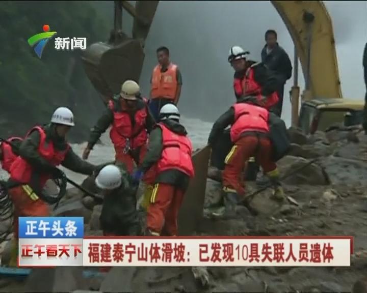 福建泰宁山体滑坡:已发现10具失联人员遗体
