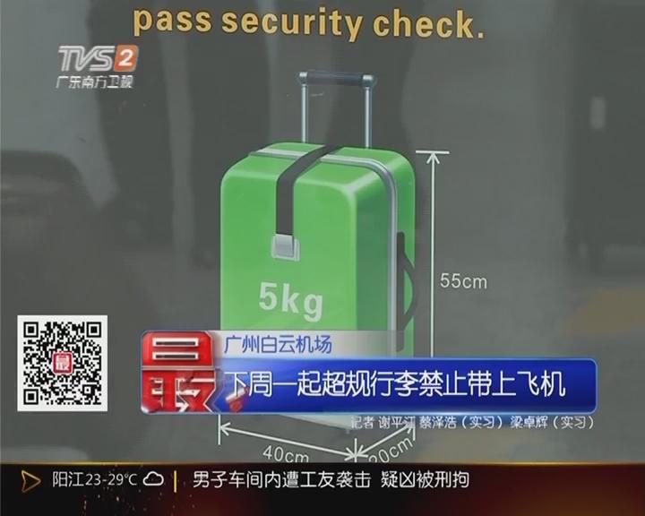 广州白云机场:下周一起超规行李禁止带上飞机