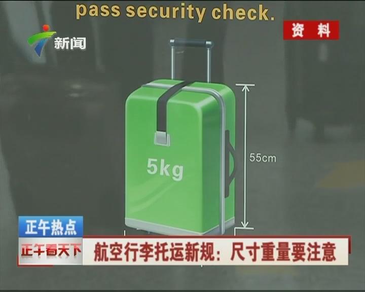 航空行李托运新规:尺寸重量要注意