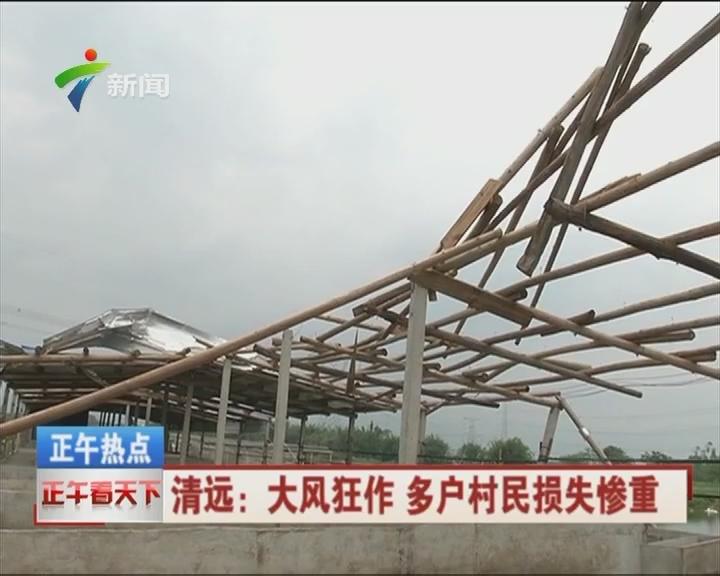 清远:大风狂作 多户村民损失惨重