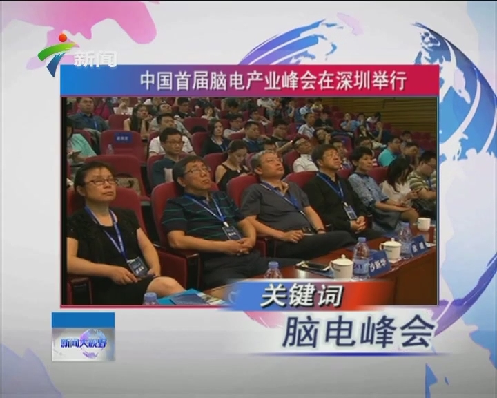 中国首届脑电产业峰会在深圳举行