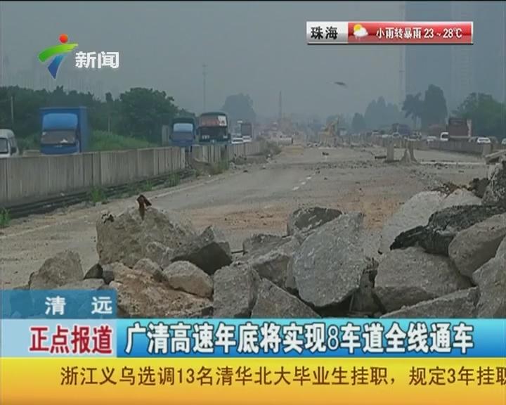 清远:广清高速年底将实现8车道全线通车