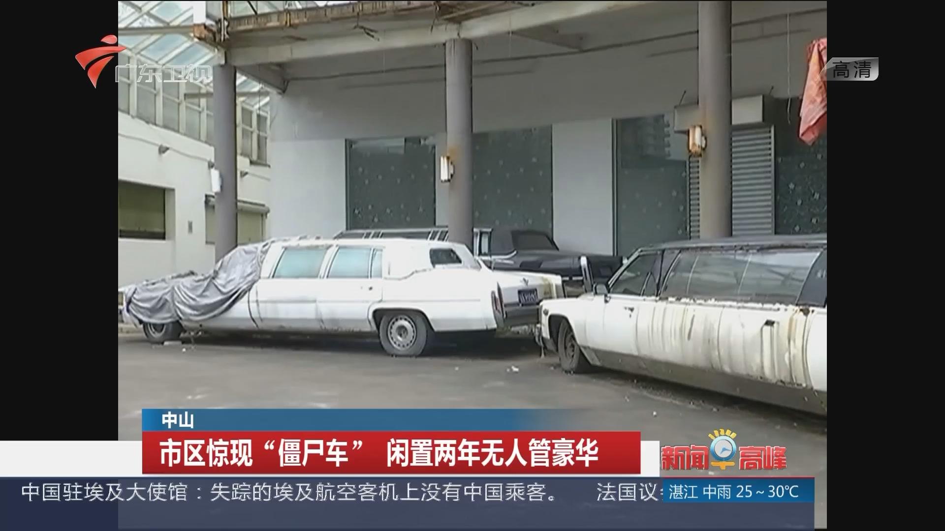 """中山:市区惊现""""僵尸车"""" 闲置两年无人管豪华"""