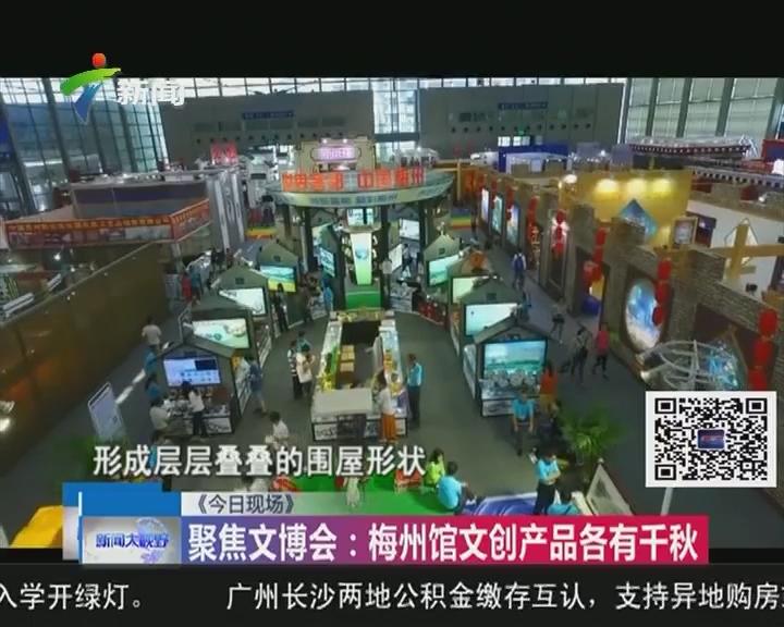 聚焦文博会:梅州馆文创产品各有千秋