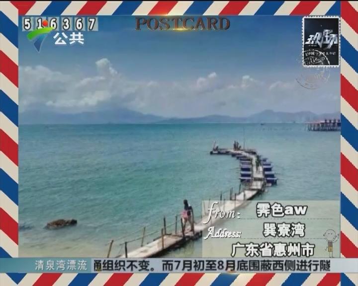 最美明信片 广东省惠州市 巽寮湾